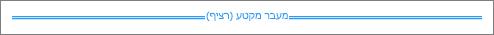 מעבר מקטע רציף גלוי כאשר Word מציג את כל התווים שאינם מודפסים.