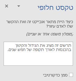 חלונית טקסט חלופי Win32 של Word עבור תרשימים