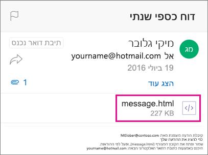 מציג OME עבור Outlook עבור iOS 1