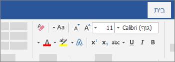 אפשרויות ברצועת הכלים של Word עיצוב טקסט