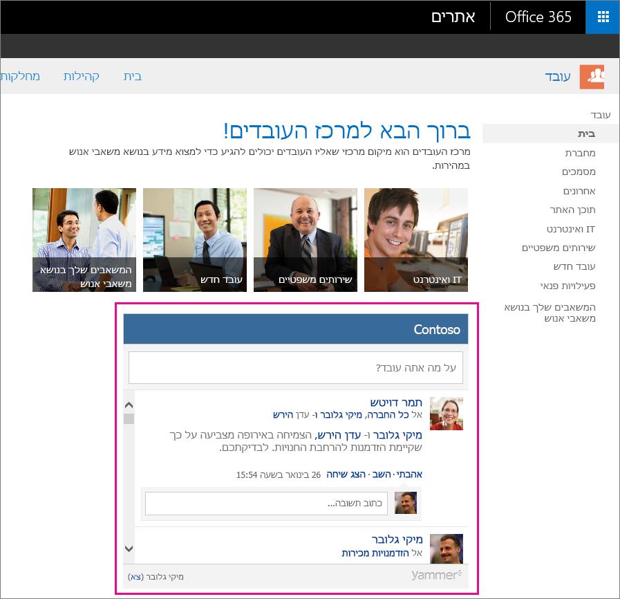 'הזנה שלי' ב- Yammer מוטבעת בדף SharePoint