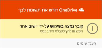 תיבת הדו ' קובץ בשימוש ' OneDrive '