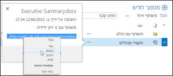 כתובת URL של מסמך SharePoint בהסבר של המסמך