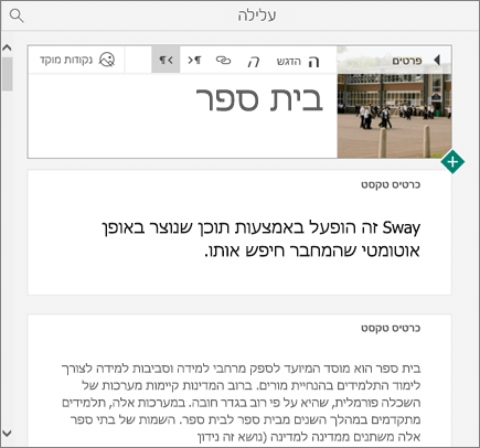 צילום מסך של Sway שנוצר על-ידי התחלה מהירה.