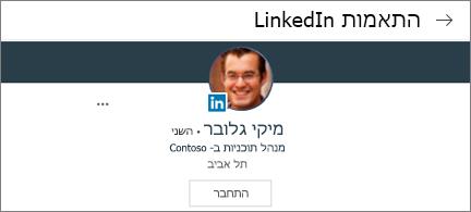 כרטיס פרופיל שמציג תמונה, כותרת ולחצן חיבור של LinkedIn