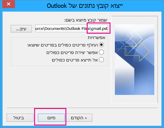 עבור אל המיקום שבו ברצונך ליצור את קובץ ה- pst שישמש לאחסון הודעות Gmail שלך, הקלד שם עבור קובץ ה- pst.