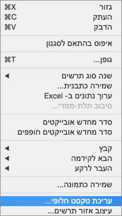 תפריט תלוי הקשר עבור תרשימים עם האפשרות ' טקסט חלופי ' נבחרה.
