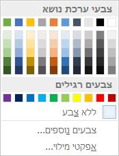 אפשרויות 'צבע עמוד' ברצועת הכלים