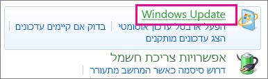 הקישור Windows Update בלוח הבקרה