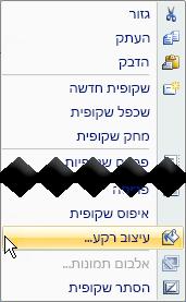 לחץ באמצעות לחצן העכבר הימני על תמונה ממוזערת של שקופית כדי להוסיף תמונת רקע לשקופית