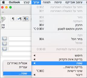 תפריט Edit > Language של Outlook 2016  עבור Mac