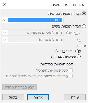 צילום מסך של תיבת הדו-שיח 'הגדרת תוכנית בסיסית'.