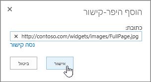 בתיבת הדו-שיח היפר-קישור עם כתובת האינטרנט ואת לחצן אישור מסומן
