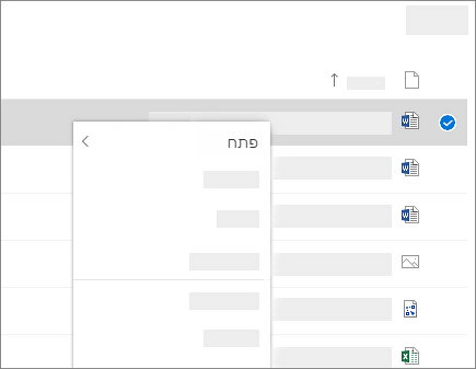 צילום מסך שמציג את תפריט הקיצור עבור קובץ שנבחר