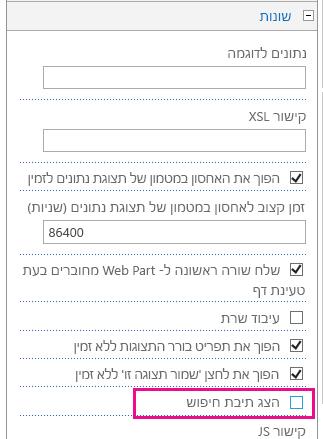 מאפיין הרשימה 'הצג תיבת חיפוש' תחת 'שונות'