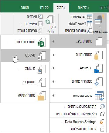 בכרטיסיה נתונים, בחר שאילתה חדשה, בחר מקובץ ולאחר מכן בחר מ- CSV