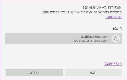 צילום מסך של ההנחיה 'שמור ב- OneDrive' ב- OneNote