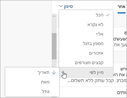 סינון דואר אלקטרוני ב- Outlook באינטרנט