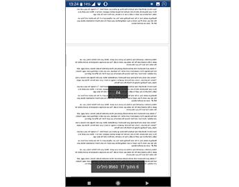 מסמך Word עם תווית 'התאם' במרכז המסכים ומונה עמודים בחלק התחתון של המסך