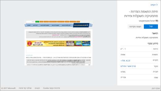 תוצאת חיפוש ב- OneNote על-ידי משאבים חינוך