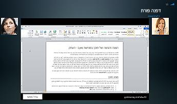 צילום מסך של הפעלת שיתוף תוכנית כשאפשרות הגודל הממשי מוצגת