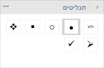 צילום מסך של תפריט 'תבליטים' לבחירת סגנון התבליט ב- Word Mobile.