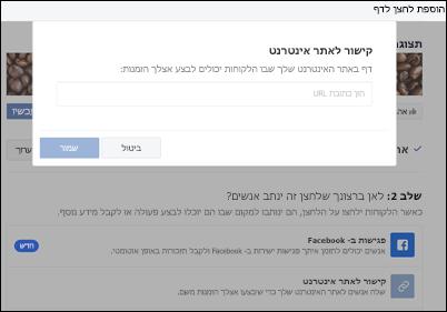 צילום מסך: הדבקת כתובת ה-URL של דף ההזמנה