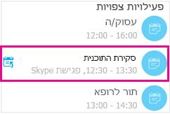 מסך הפגישות הקרובות שבו מסומנת פגישה אחת