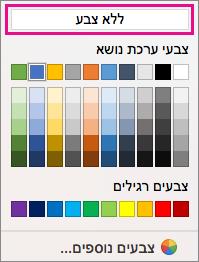 אפשרויות צבע הצללה בצבע לא מסומן.