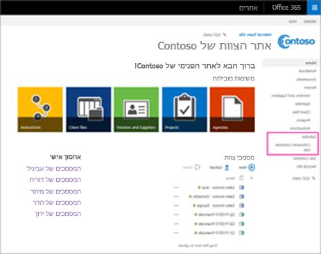לאחר שאתה מוסיף אתר משנה, הוא מופיע בתפריט 'הפעלה מהירה' מימין לדף הבית של אתר הצוות שלך.