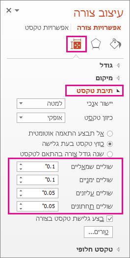 אפשרויות תיבת טקסט בחלונית 'עיצוב צורה'
