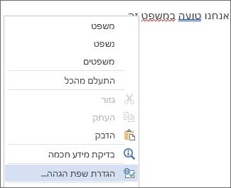 מילה מאויתת באופן שגוי תפריט לחיצה ימנית האפשרות 'הגדרת שפת הגהה'