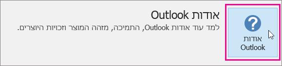 בחר בתיבה 'אודות Outlook'.