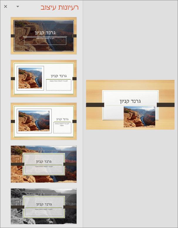הצגת דוגמה של רעיונות עיצוב עבור PowerPoint