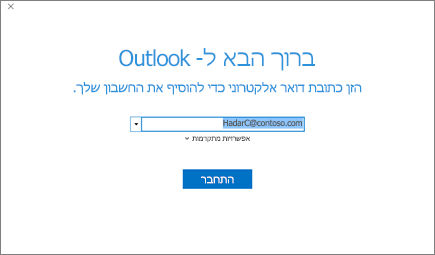 ברוך הבא ל- Outlook