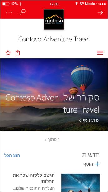 אתר תקשורת SharePoint במכשיר נייד