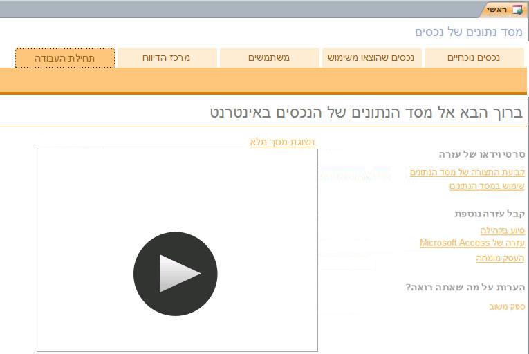 מסד נתונים של נכסים באינטרנט