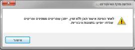 הודעת האזהרה המופיעה בעת בחירה באפשרות 'לא' במקטע 'אישור תוכן' בתיבת הדו-שיח 'הגדרות של ניהול גירסאות'