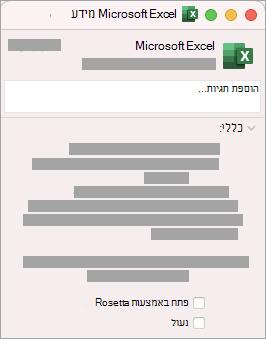 סמן בתיבת הסימון את האפשרות 'פתח באמצעות Rosetta'.