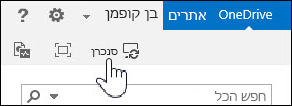 סינכרון OneDrive for Business ב- SharePoint 2013