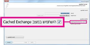 תיבת הסימון 'השתמש במצב Cached Exchange' בתיבת הדו-שיח 'שינוי חשבון'