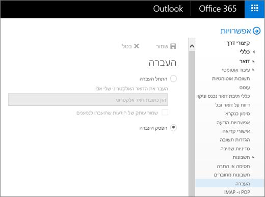 צילום מסך שמציג את דף האפשרויות להעברה עם האפשרות 'הפסק העברה' נבחרת.