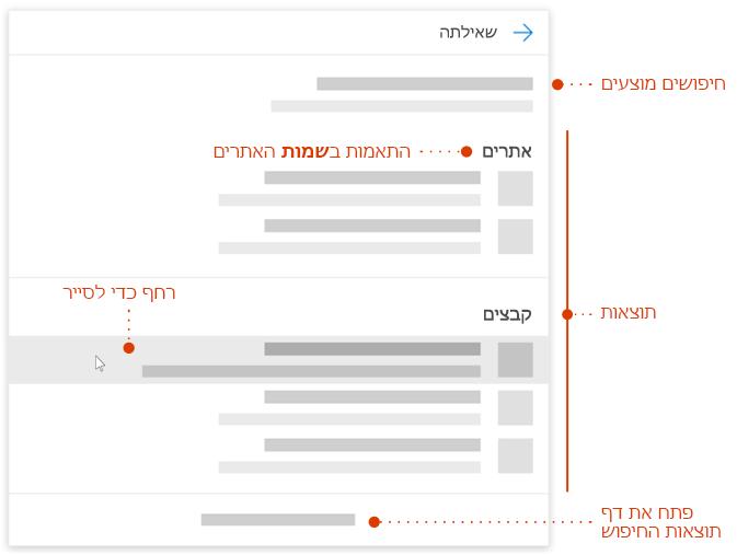 צילום מסך של תיבת החיפוש מודרני עם מצביעים על רכיבים לסייר