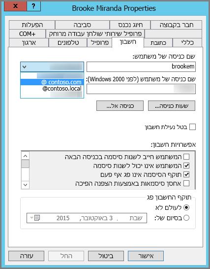 הוסף סיומת UPN חדשה עבור משתמש