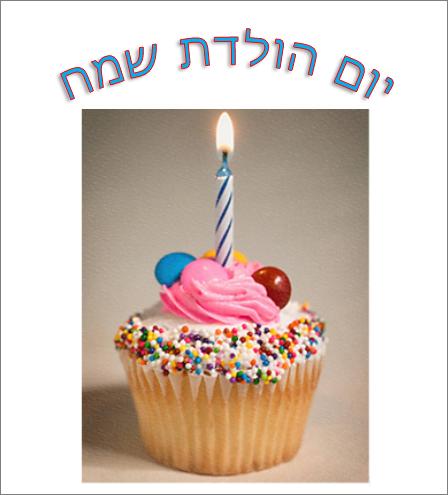 דוגמה של WordArt עם המילים 'יום הולדת שמח' ותמונה