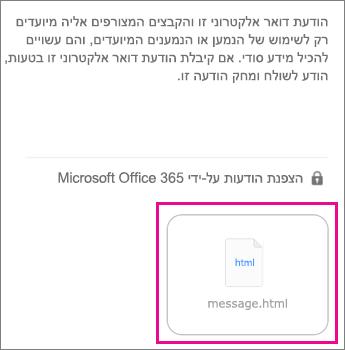 מציג OME עבור iOS האפליקציה ' דואר ' 1
