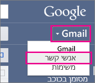 Google Gmail - לחץ על Contacts (אנשי קשר)