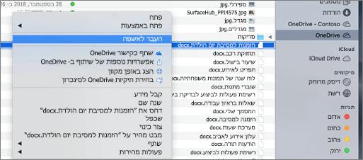 בחירת תפריט באמצעות לחצן העכבר הימני למחיקת קובץ מ-OneDrive ב-Mac Finder