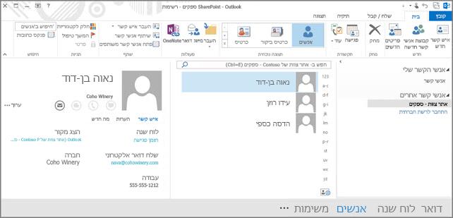 צילום מסך של אנשי הקשר של אתר הצוות שלך כשהם מופיעים ב- Outlook