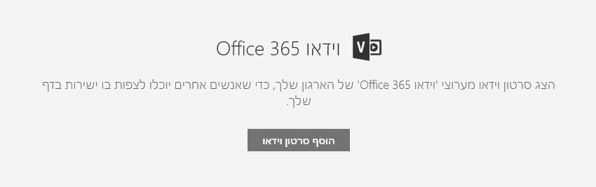 צילום מסך של תיבת הדו-שיח 'הוספת וידאו' של Office 365 ב- SharePoint.